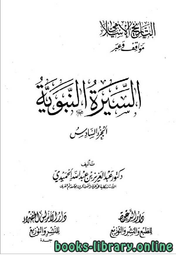 ❞ كتاب  التاريخ الاسلامي مواقف و عبر السيرة النبوية الجزء السادس ❝  ⏤ د. عبدالعزيز بن عبدالله الحميدي
