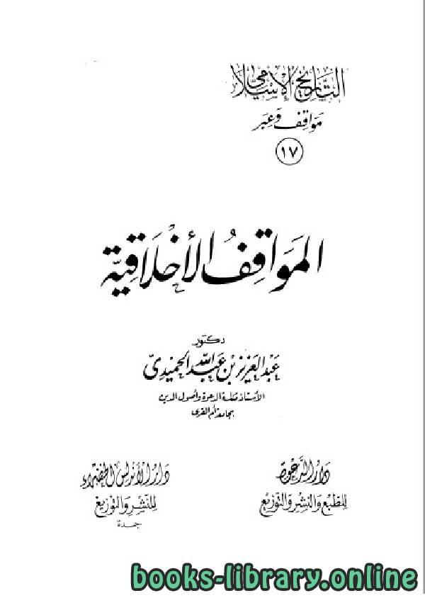 ❞ كتاب  التاريخ الاسلامي مواقف و عبر (المواقف الاخلاقية) الجزء السابع عشر ❝  ⏤ د. عبدالعزيز بن عبدالله الحميدي