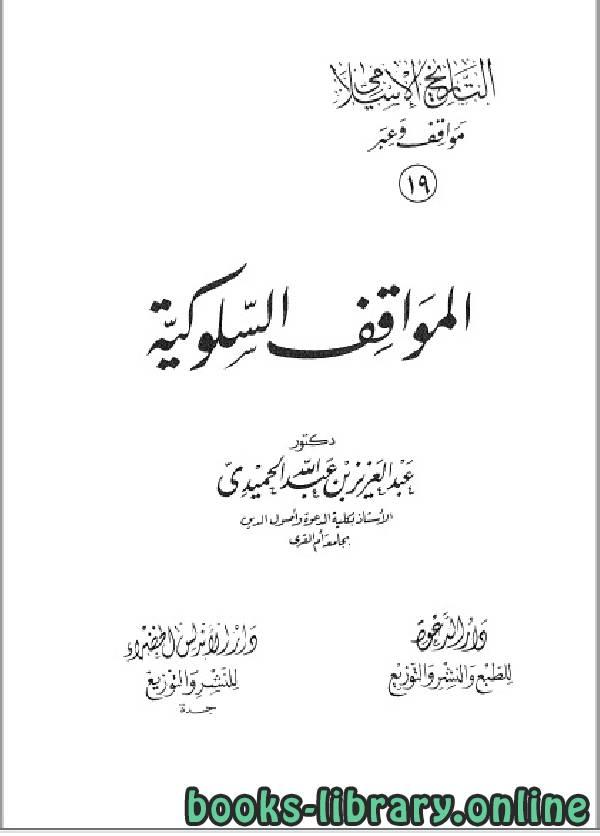 ❞ كتاب  التاريخ الاسلامي مواقف و عبر (المواقف السلوكية) الجزء السابع عشر ❝  ⏤ د. عبدالعزيز بن عبدالله الحميدي