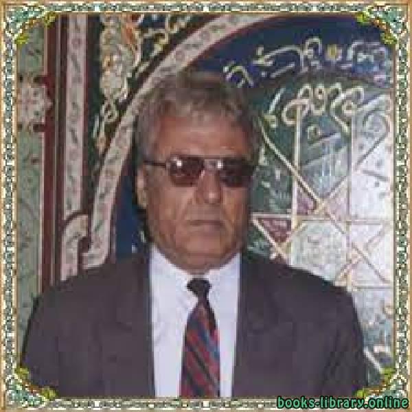 كتب د. محمد زياد حمدان