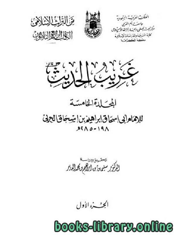 ❞ كتاب غريب الحديث (الحربي) ❝  ⏤ إبراهيم بن إسحاق الحربي أبو إسحاق