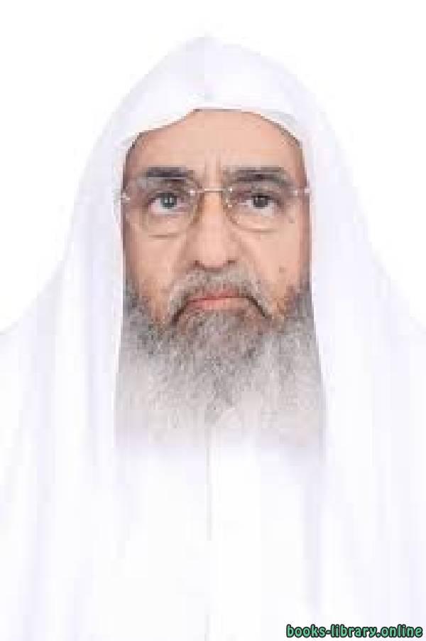 كتب د. عبدالعزيز بن عبدالله الحميدي