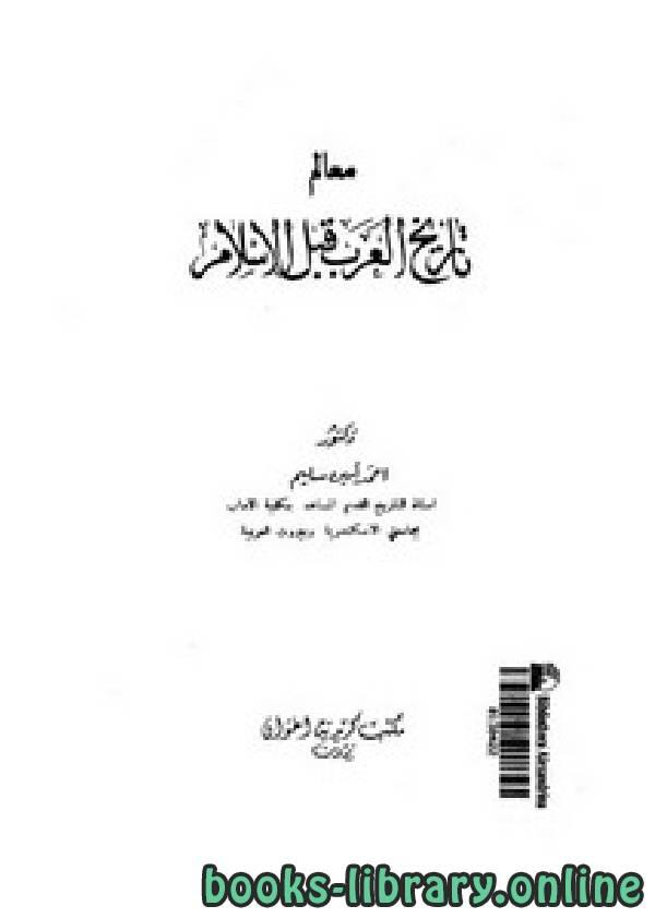 معالم تاريخ العرب قبل الإسلام