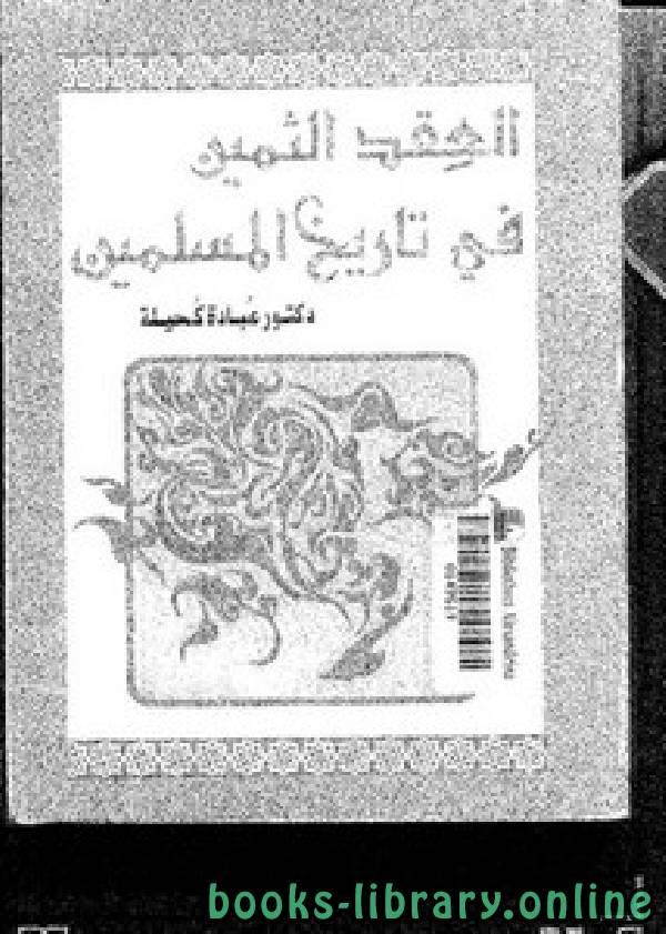 ❞ كتاب العقد الثمين في تاريخ المسلمين ❝  ⏤ عبادة عبد الرحمن كحيلة
