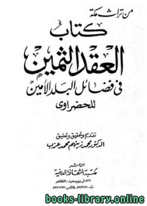 ❞ كتاب العقد الثمين في فضائل البلد الأمين ❝  ⏤ أحمد بن محمد بن أحمد الحضراوى