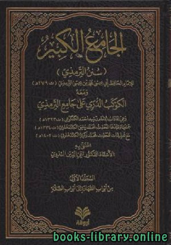 ❞ كتاب الكوكب الدري على جامع الترمذي ❝