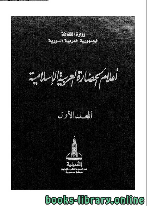 ❞ كتاب أعلام الحضارة العربية و الإسلامية المجلد الاول ❝  ⏤ زهير حميدان