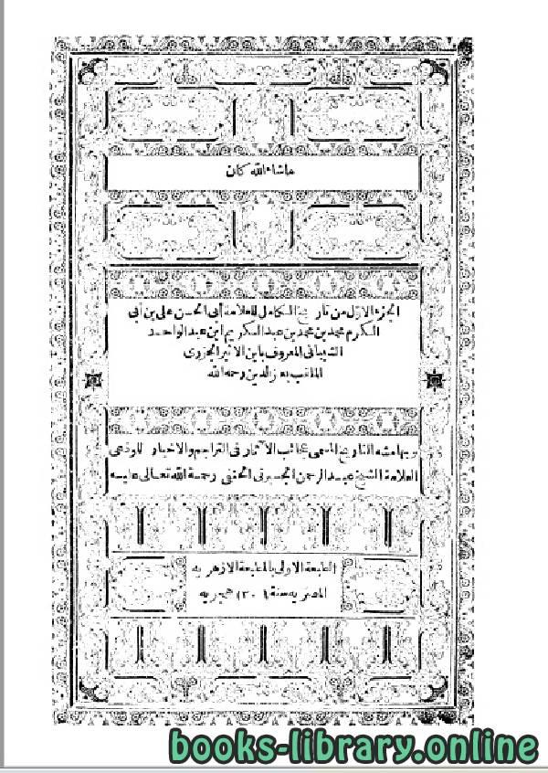 الكامل في التاريخ لابن الأثير المطبعة الأزهرية 1301 الجزء الاول