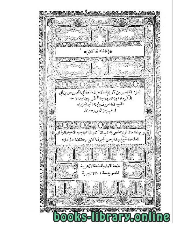 الكامل في التاريخ لابن الأثير المطبعة الأزهرية 1301 الجزء الخامس