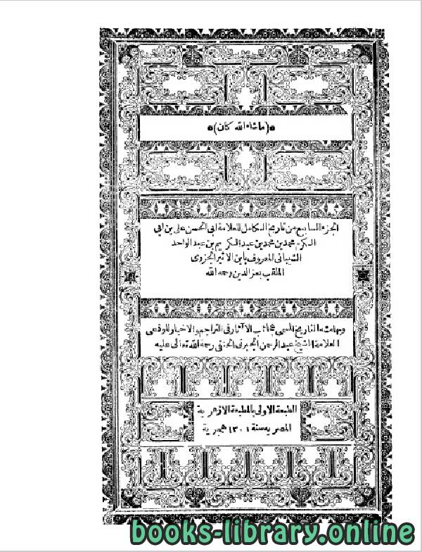 الكامل في التاريخ لابن الأثير المطبعة الأزهرية 1301 الجزء السابع