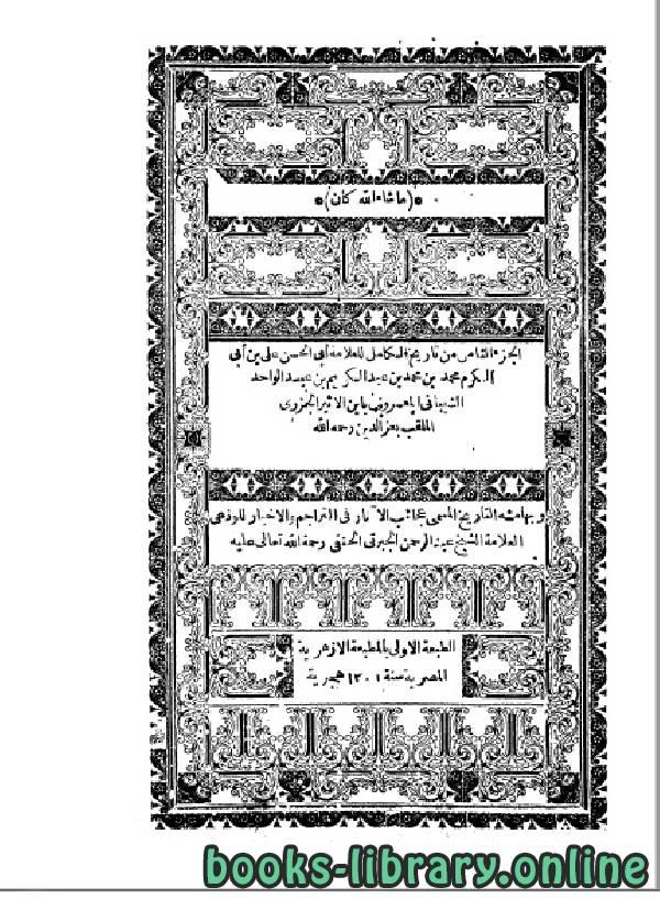 الكامل في التاريخ لابن الأثير المطبعة الأزهرية 1301 الجزء الثامن