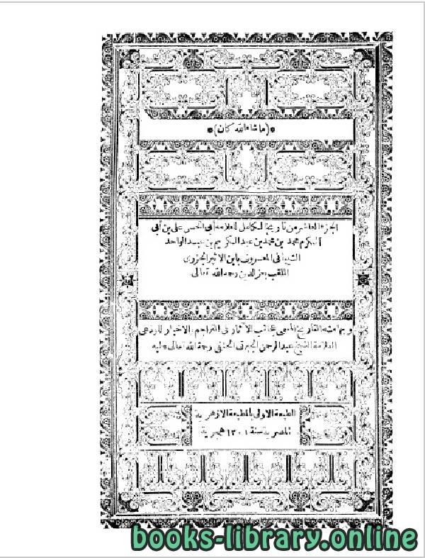 الكامل في التاريخ لابن الأثير المطبعة الأزهرية 1301 الجزء العاشر