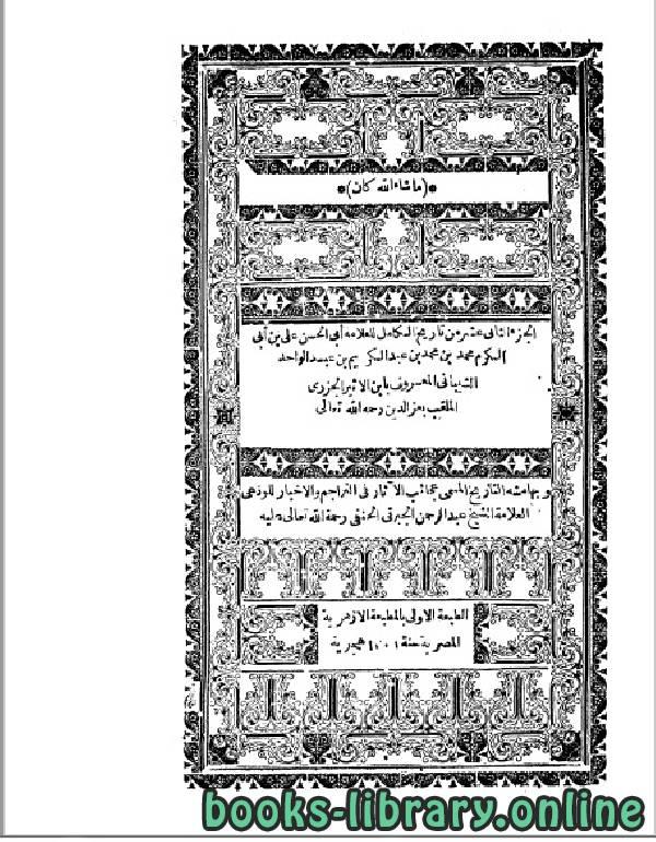 الكامل في التاريخ لابن الأثير المطبعة الأزهرية 1301 الجزء الثاني عشر
