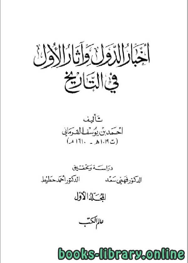 ❞ كتاب أخبار الدول و آثار الأول في التاريخ الجزء الاول ❝  ⏤ أحمد بن يوسف القرماني