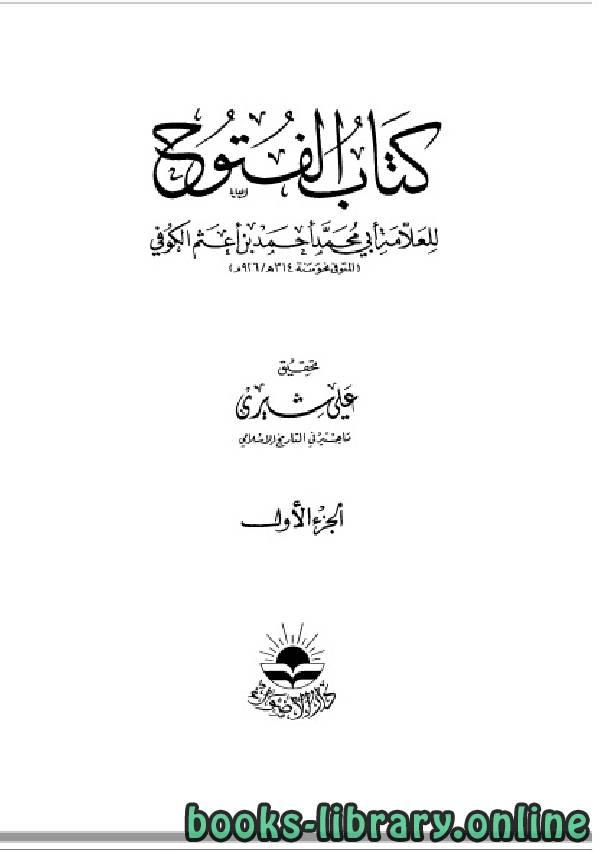 ❞ كتاب الفتوح الجزء الاول ❝  ⏤ أبو محمد أحمد بن أعثم الكوفي
