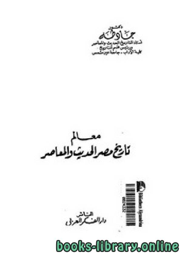 تحميل كتاب تاريخ اسيا الحديث والمعاصر pdf