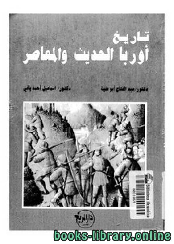❞ كتاب  تاريخ أوروبا الحديث والمعاصر ❝  ⏤ مجموعة مؤلفين