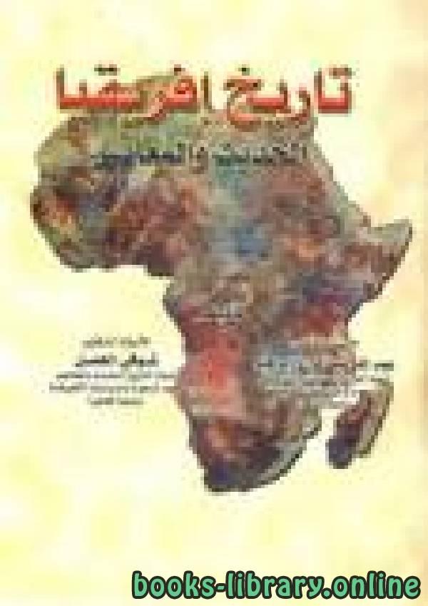 ❞ كتاب  تاريخ افريقيا الحديث والمعاصرpdf ❝  ⏤ عبد الرزاق إبراهيم، شوقي الجمل