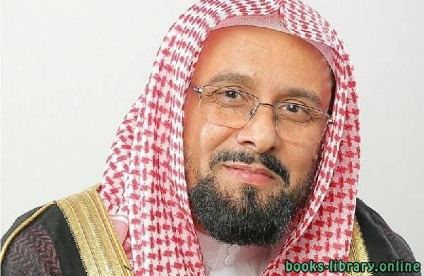 كتب سعيد بن ناصر الغامدي