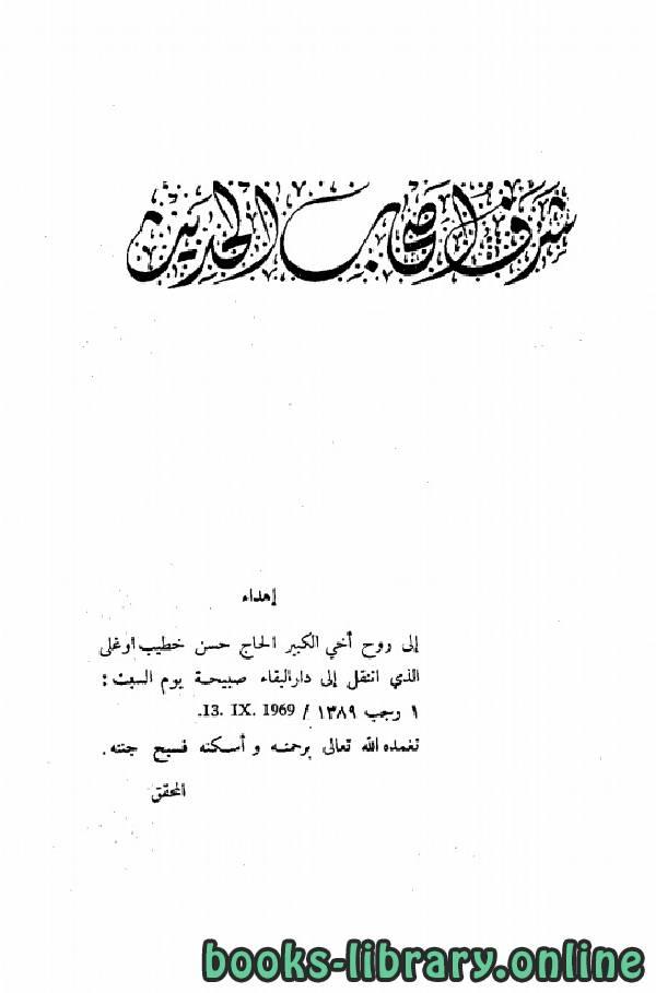 ❞ كتاب شرف أصحاب الحديث (ت أوغلي) ❝  ⏤ أحمد بن علي بن ثابت الخطيب البغدادي