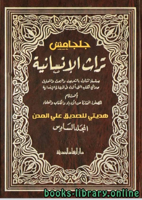 ❞ كتاب تراث الانسانية المجلد السادس ❝  ⏤ عدة مؤلفين