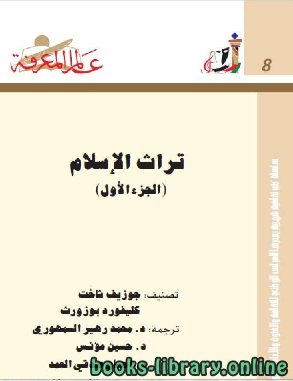 ❞ كتاب تراث الإسلام جـ 2 ❝  ⏤ د. حسن نافعة - كليفورد بوزورث