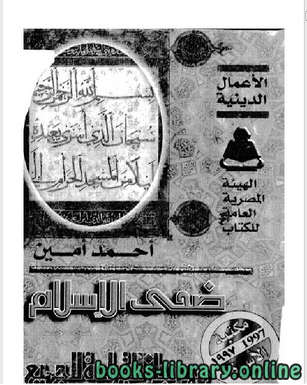 ❞ كتاب  ضحى الإسلام المجلد الاول ❝  ⏤ أحمد أمين بك