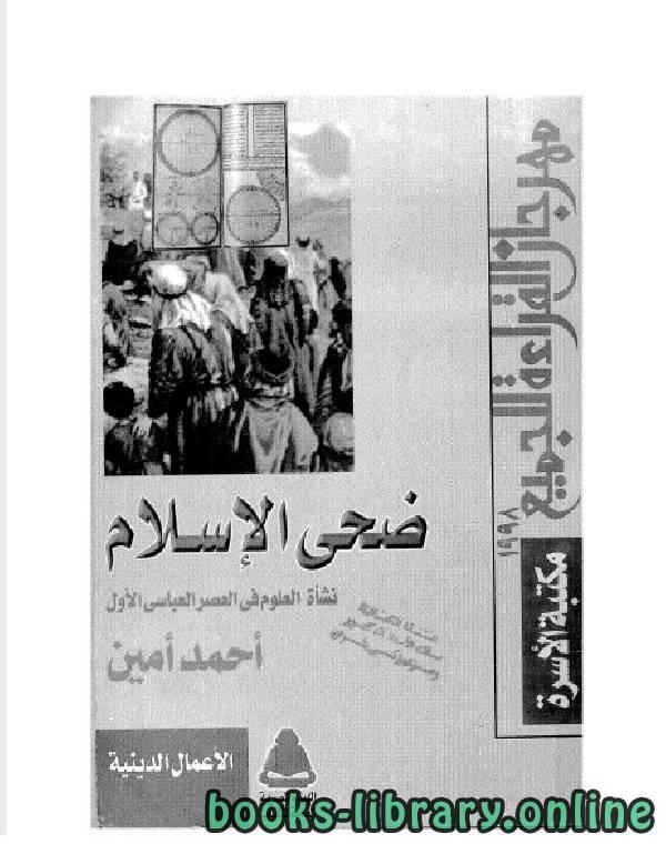 ❞ كتاب  ضحى الإسلام المجلد الثاني ❝  ⏤ أحمد أمين بك