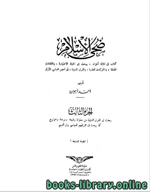 ❞ كتاب  ضحى الإسلام المجلد الثالث ❝  ⏤ أحمد أمين بك