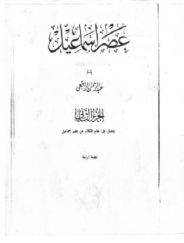 ❞ كتاب عصر إسماعيل الجزء الثاني ❝  ⏤ عبد الرحمن الرافعي