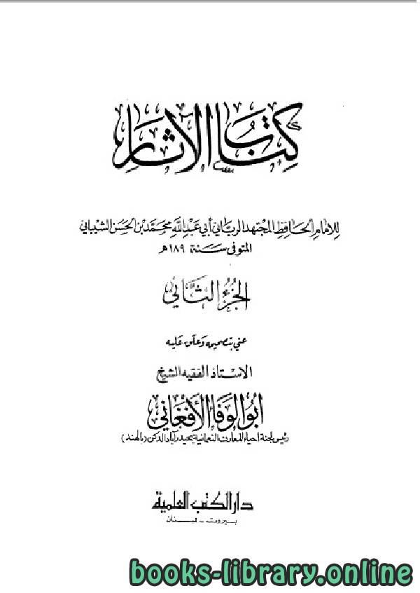 ❞ كتاب الآثار الجزء الثاني ❝  ⏤  أبو عبد الله محمد بن الحسن الشيباني