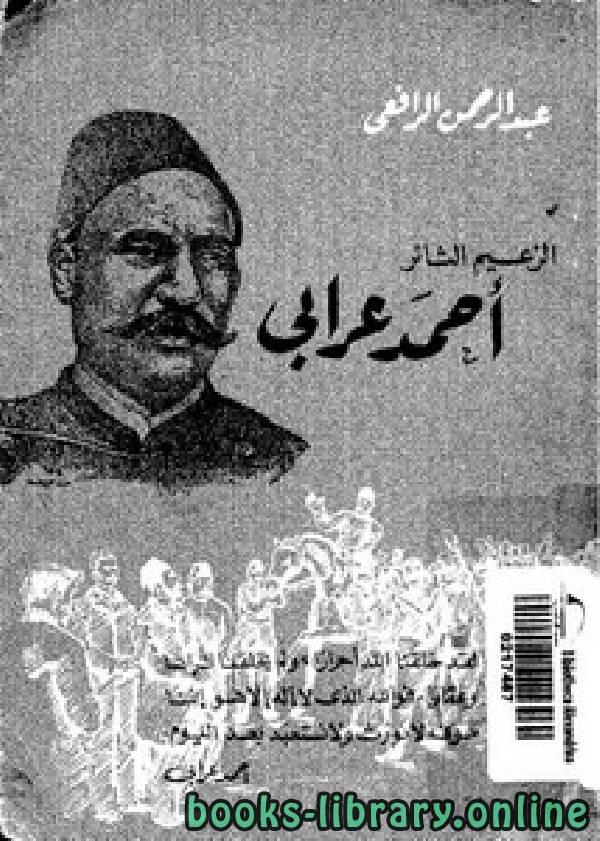 ❞ كتاب الزعيم الثائر أحمد عرابي ❝  ⏤ عبد الرحمن الرافعي