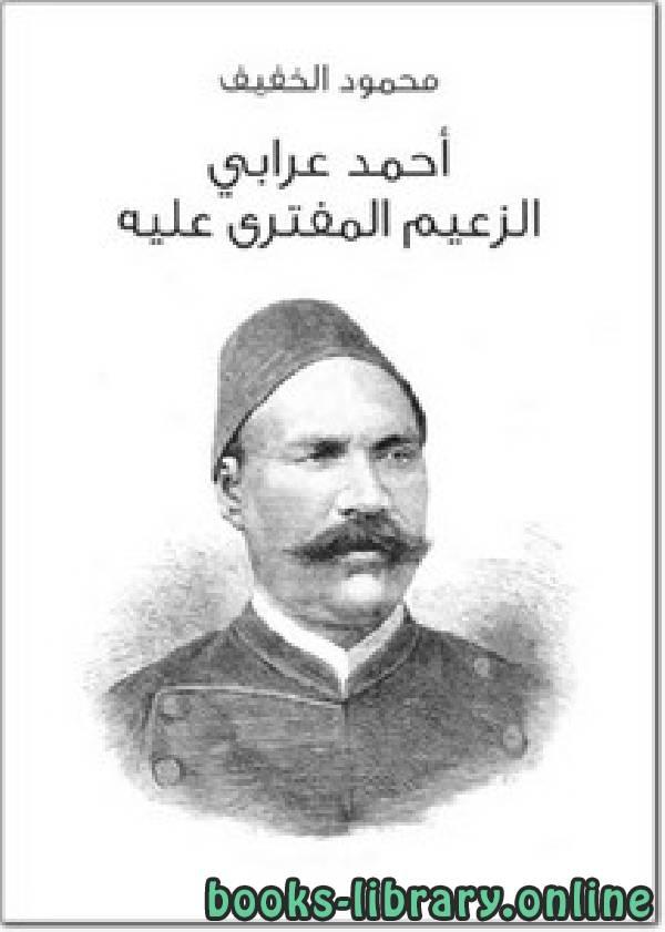 ❞ كتاب أحمد عرابي الزعيم المفترى عليه ❝  ⏤ محمود الخفيف