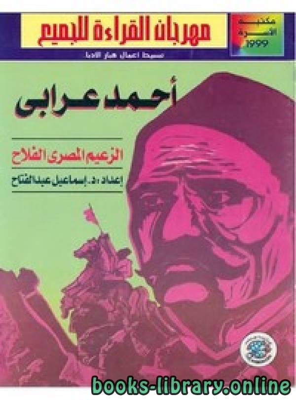 ❞ كتاب أحمد عرابي الزعيم المصري الفلاح ❝  ⏤ اسماعيل عبدالفتاح