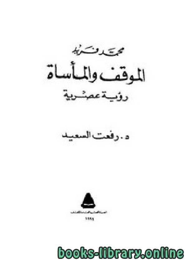 ❞ كتاب محمد فريد الموقف والمأساة.. رؤية عصرية ❝  ⏤ د.رفعت السعيد