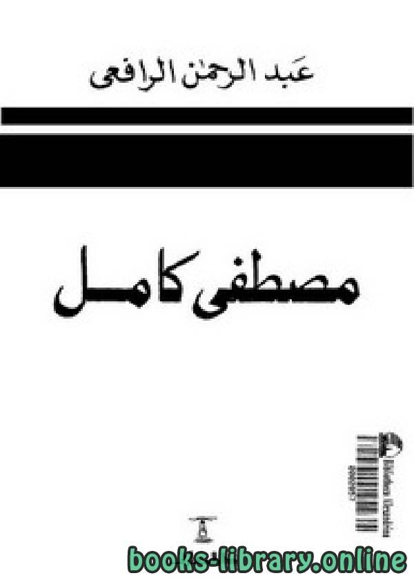 ❞ كتاب مصطفى كامل باعث الحركة الوطنية ❝  ⏤ عبد الرحمن الرافعي