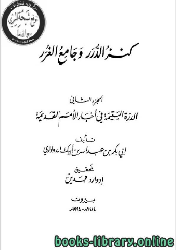 ❞ كتاب كنز الدرر وجامع الغرر  الجزء الثاني ❝  ⏤ أبو بكر بن عبد الله بن أيبك الدوادارى