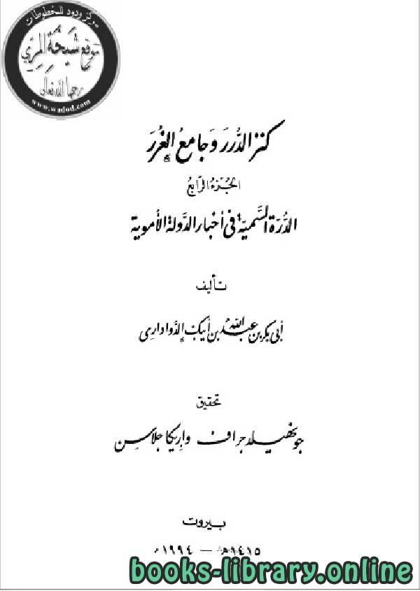 ❞ كتاب كنز الدرر وجامع الغرر  الجزء الرابع ❝  ⏤ أبو بكر بن عبد الله بن أيبك الدوادارى