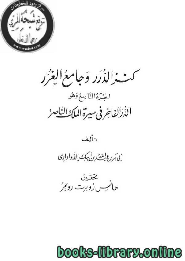 ❞ كتاب كنز الدرر وجامع الغرر  الجزء التاسع ❝  ⏤ أبو بكر بن عبد الله بن أيبك الدوادارى