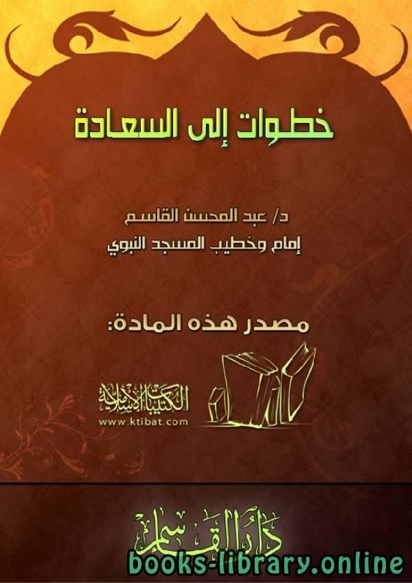 ❞ كتاب خطوات إلى السعادة ❝  ⏤ عبد المحسن بن محمد القاسم