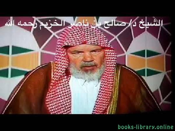 كتب د. صالح بن ناصر بن صالح الخزيم