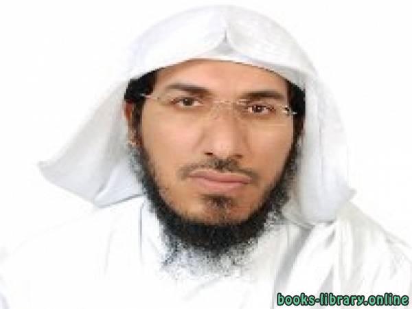 كتب عادل بن عبدالعزيز المحلاوي