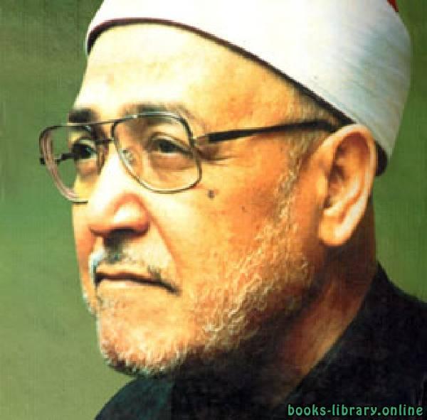 كتب الشيخ محمد الغزالى