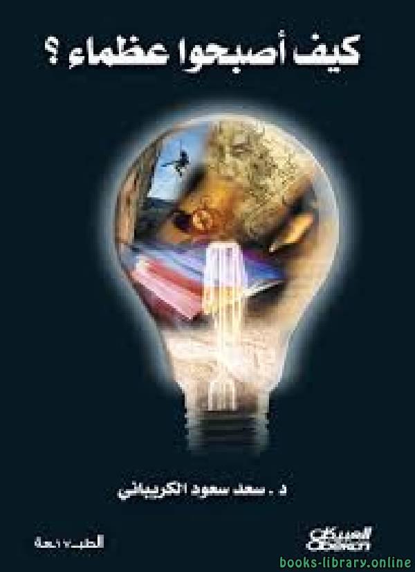 ❞ كتاب كيف اصبحوا عظماء ❝  ⏤ سعد سعود الكريباني