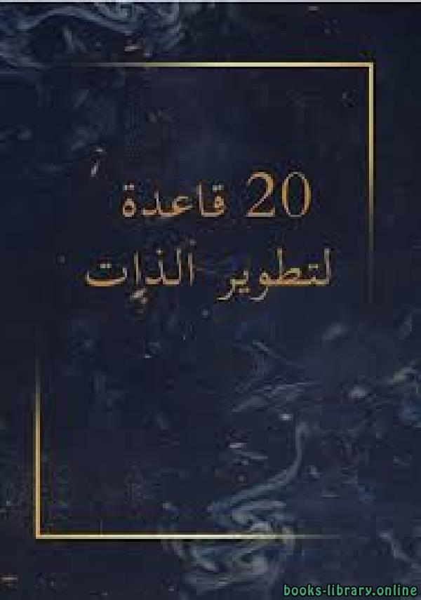 ❞ كتاب 20 قاعدة لتطوير الذات ❝  ⏤ إبراهيم بن فهد بن إبراهيم الودعان