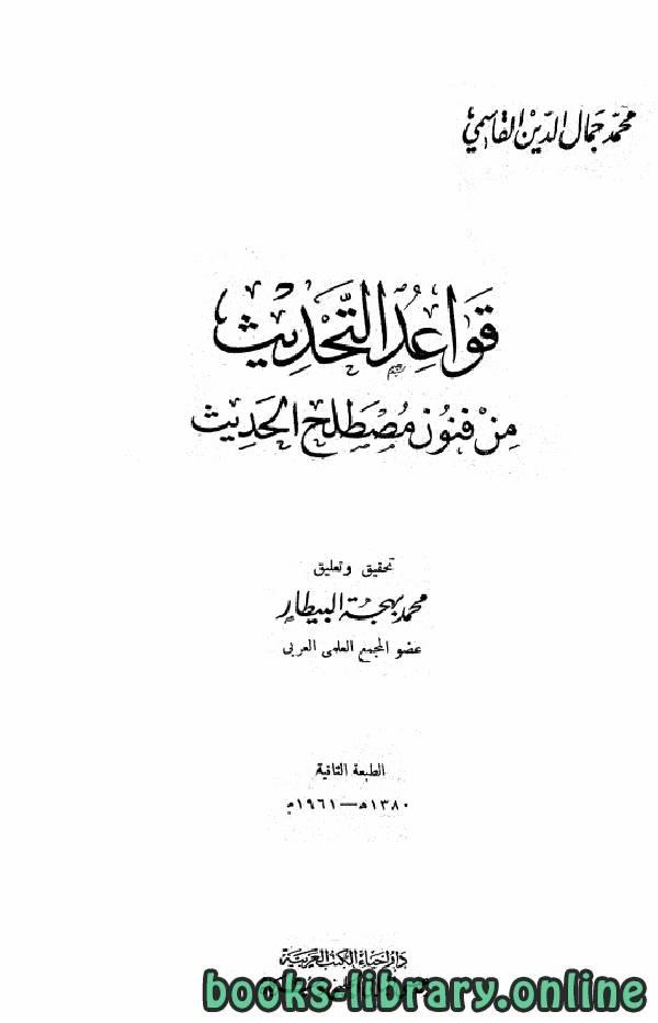❞ كتاب قواعد التحديث من فنون مصطلح الحديث (ط الحلبي) ❝  ⏤ محمد جمال الدين القاسمي