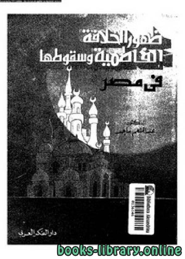 ❞ كتاب  ظهور الخلافة الفاطمية وسقوطها في مصر ❝  ⏤ عبد المنعم ماجد