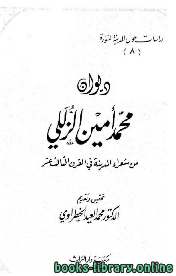 ❞ كتاب ديوان محمد أمين الزللي ❝  ⏤ محمد أمين الزللي