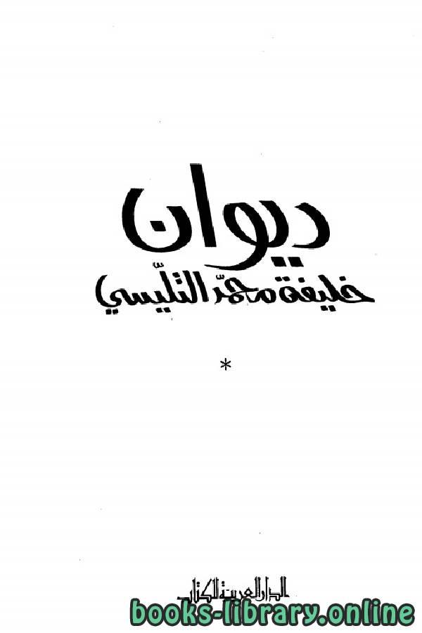 ❞ ديوان خليفة محمد التليسي ❝  ⏤ خليفة محمد التليسي