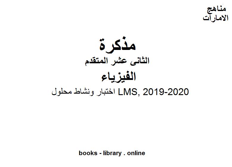 ❞ مذكّرة اختبار ونشاط محلول على LMS,  وهو للصف الثاني عشر المتقدم في مادة الفيزياء المناهج الإماراتية الفصل الثالث من العام الدراسي 2019/2020 ❝  ⏤ مدرس فيزياء